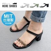 [Here Shoes]MIT台灣製 5.5cm涼鞋 優雅氣質一字透明細帶 皮革方頭粗跟涼拖鞋-KG6120