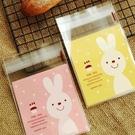 95入 粉黃兔子 自黏袋【D006】透明袋 OPP袋 婚禮小物袋