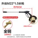 洗車水槍 高壓鴨嘴扇形洗車水槍360/380型55/58清洗機家專用黑貓噴頭配件泵