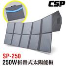 【CSP】SP-250太陽能板 12V250W攜便型 露營用電 餐車用電 充電 電瓶 手機 太陽能 綠能 鉛酸電池