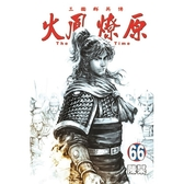 火鳳燎原 (首刷附錄版) 66