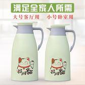 保溫水壺家用小暖壺保溫杯大容量2升熱水瓶保溫瓶女學生宿舍暖瓶 英雄聯盟