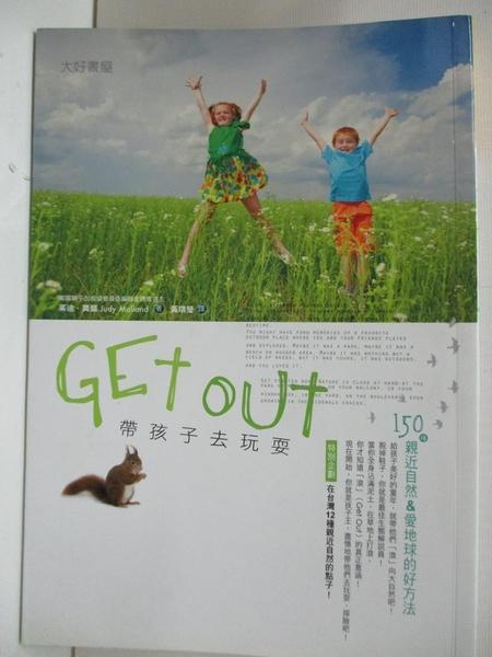 【書寶二手書T2/親子_BDH】Get out!帶孩子去玩耍_朱迪.莫蘭