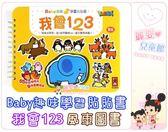 麗嬰兒童玩具館~風車圖書-Baby趣味學習貼貼書-我會123/動物王國/交通工具/日常生活