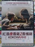 挖寶二手片-C05-032-正版DVD-電影【紅酒燉香雞2:香檳雞】-提爾史威格(直購價)