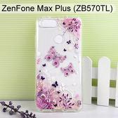 施華洛世奇鑽空壓軟殼 [繽紛舞蝶] ASUS ZenFone Max Plus (ZB570TL) 5.7吋