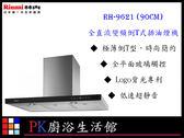 【PK廚浴生活館】 高雄林內牌 RH-9621 排油煙機 ☆DC變頻雙渦輪增壓 實體店面 可刷卡 90CM 另有 RH1221