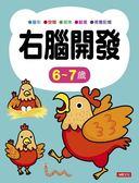 右腦開發 6~7歲【練習本】