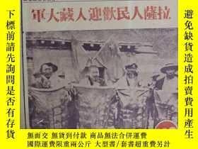 二手書博民逛書店罕見週末報(第129期)23787 出版1951