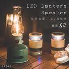 《兩組售》LED Lantern Speaker 藍牙音響燈 LED燈 小夜燈 多段可調光 可露營用 防水 床頭音響