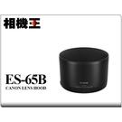 Canon ES-65B〔RF 50mm F1.8 STM 專用〕原廠遮光罩