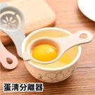 Loxin 蛋清分離器 分蛋器 輕鬆分蛋 廚房美容蛋黃分離敷臉DIY蛋清面膜【SK1268】