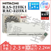 HITACHI日立旗艦系列變頻冷暖分離式RAC-22HK1/RAS-22HK1(含基本安裝+舊機處理)