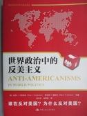 【書寶二手書T1/傳記_WDE】世界政治中的反美主義_彼得J卡贊斯坦基歐漢