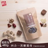 糖鼎 四合一黑糖薑母 480g 養生茶磚超值包 黑糖磚 (購潮8)