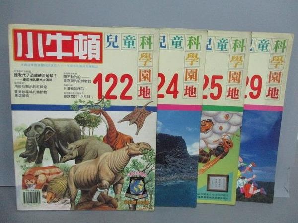 【書寶二手書T4/少年童書_PEG】小牛頓_122~129期間_共4本合售_東京灣的船博物館等