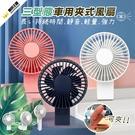 【YARK 亞克科技】車內夾式風扇 科技白/櫻花粉/天空藍 3色可選