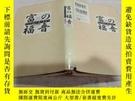 二手書博民逛書店罕見富の福音Y200392