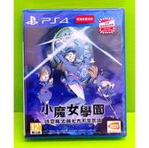 PS4 小魔女學園 時空魔法與七大不可思議中文版 現貨含特典