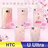 HTC U Ultra 手機殼 奧地利水鑽 立體彩繪 空壓殼 彩鑽 手工貼鑽 防摔殼 - 水晶天使