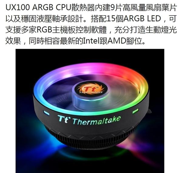 [地瓜球@] 曜越 TT thermaltake UX100 ARGB CPU 散熱器 下吹式 5V RGB
