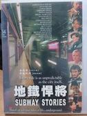 挖寶二手片-J16-079-正版DVD*電影【地鐵悍將】-安海契*邦妮杭特*莉莉泰勒