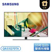 [SAMSUNG 三星]55吋 4K QLED 量子液晶電視 QA55Q70TAWXZW / QA55Q70TA