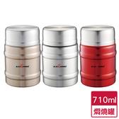 BH 316不鏽鋼保溫燜燒罐(710m)【愛買】