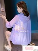 防曬衣女短款夏季寬鬆百搭防紫外線小雛菊女士長袖薄外套【萌萌噠】