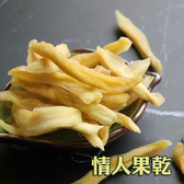 情人果乾 青芒果乾 台灣本土 300克 蜜餞果乾 美味零食下午茶零嘴 【正心堂】