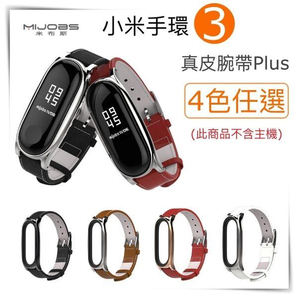 免運【小米手環3真皮錶帶】米布斯 MIJOBS 小米手環3 Plus 原廠正品 牛皮脕帶 真皮錶帶 腕帶 替換帶