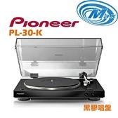 《麥士音響》 Pioneer先鋒 黑膠唱盤 PL-30-K