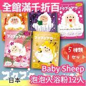 【小福部屋】日本 BABY SHEEP 增量 泡泡 入浴粉 12入 幼兒 不傷眼 泡湯 泡澡 玩水 【新品上架】