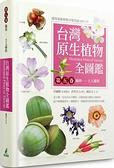 台灣原生植物全圖鑑第五卷:榆科-土人參科【城邦讀書花園】