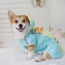 婉蔓柯基寵物 柯基衣服雨衣泰迪兩腳裝 小中型犬寵物服裝防水衣 韓語空間