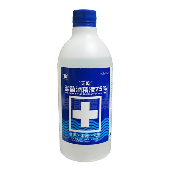 【天乾】75%潔菌酒精液 酒精 單瓶 乙類成藥 500ml/瓶