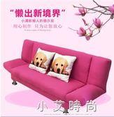摺疊沙發床多功能小戶型客廳沙發午休床單人雙人迷你懶人沙發 小艾時尚igo