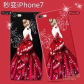 蘋果6s手機殼iPhone6硅膠6splus女掛繩6plus防摔6p紅全包邊sp7六8超薄七八新款個性創意 自由角落