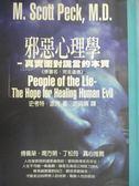 【書寶二手書T1/心理_LCA】邪惡心理學-真實面對謊言的本質_史考特派克