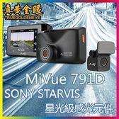 【真黃金眼】Mio MiVue™ 791D 791+A30=791D 星光夜視GPS行車紀錄器