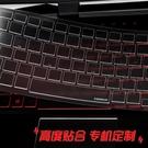 暗影精靈鍵盤保護貼膜