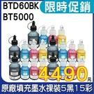 【優惠組呵 四色五組】Brother BTD60BK+BT5000 原廠填充墨水 適用T310/T510W/T710W/T810W/T910DW
