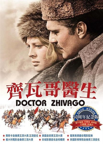 【停看聽音響唱片】【DVD】齊瓦哥醫生 50週年紀念版
