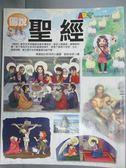 【書寶二手書T2/宗教_XFI】圖說聖經_銀色快手/譯