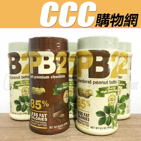 現貨在台 PB2 低熱量 花生粉 花生醬 巧克力花生醬 Bell Plantation 低脂 粉狀花生醬