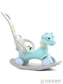木馬兒童搖馬寶寶兩用帶多功能搖搖車嬰兒搖搖馬玩具周歲禮物  快意購物網