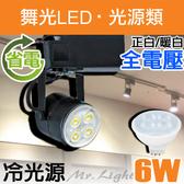 【有燈氏】舞光LED LED 軌道投射燈 黑 附MR16 6W投射燈泡 含全電壓驅動器100V 240V 【LED-24001-6】