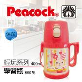 『義廚寶』◤PEACOCK孔雀保溫瓶◢ 輕玩系列_兒童學習瓶-粉紅兔 (400ml)