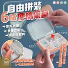 便攜自由拼裝6格藥盒 迷你分裝藥品收納盒 多重密封切藥器分隔盒分藥器【BF0506】《約翰家庭百貨