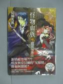 【書寶二手書T2/一般小說_KJP】怪物血族3:虛構的方舟_結城光流